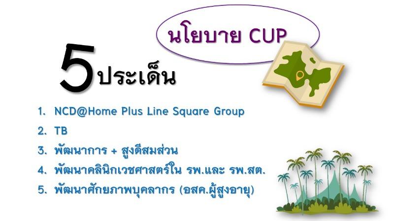 2.CUP1.jpg